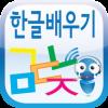 Khái quát ngôn ngữ Hàn Quốc