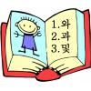 Kinh nghiệm học Tiếng Hàn thực tế
